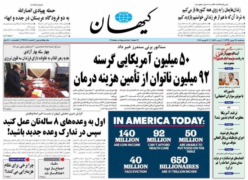 عناوین اخبار روزنامه کيهان در روز سهشنبه ۲۸ بهمن