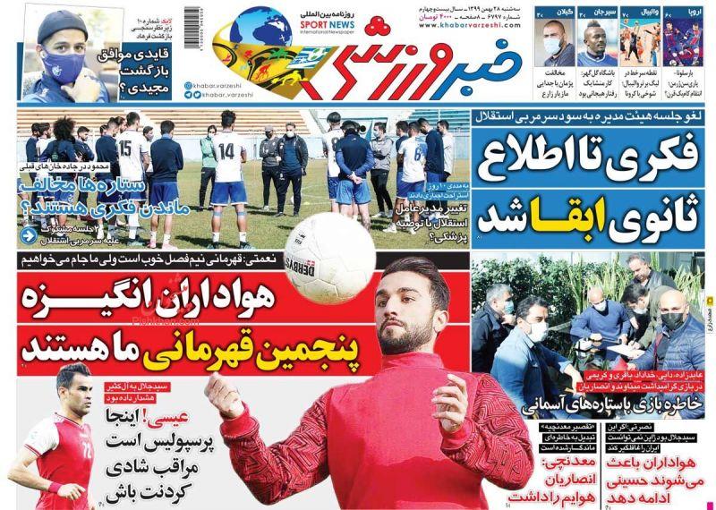 عناوین اخبار روزنامه خبر ورزشی در روز سهشنبه ۲۸ بهمن