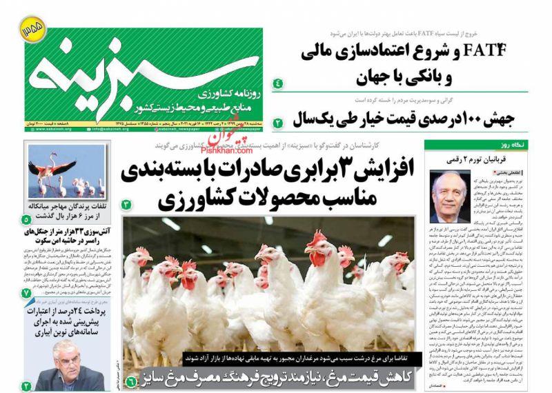 عناوین اخبار روزنامه سبزینه در روز سهشنبه ۲۸ بهمن