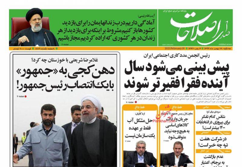 عناوین اخبار روزنامه صدای اصلاحات در روز سهشنبه ۲۸ بهمن