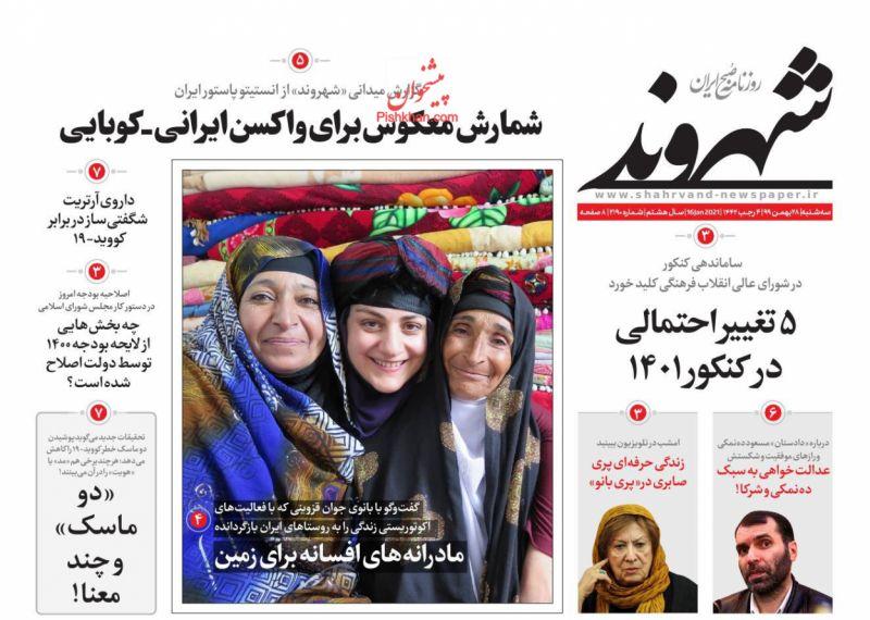 عناوین اخبار روزنامه شهروند در روز سهشنبه ۲۸ بهمن