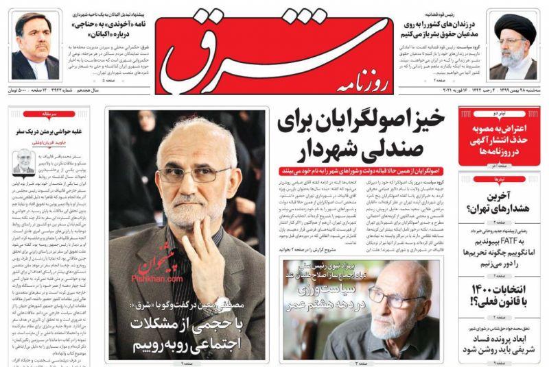 عناوین اخبار روزنامه شرق در روز سهشنبه ۲۸ بهمن