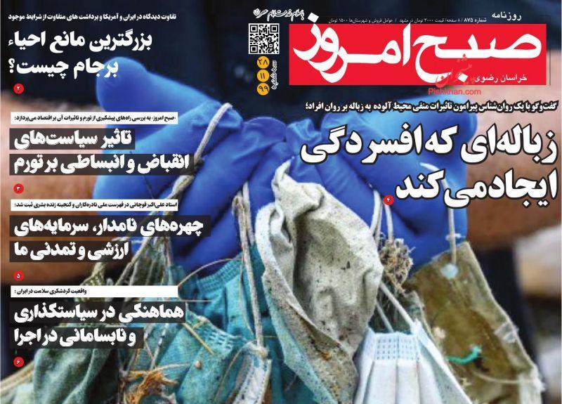 عناوین اخبار روزنامه صبح امروز در روز سهشنبه ۲۸ بهمن