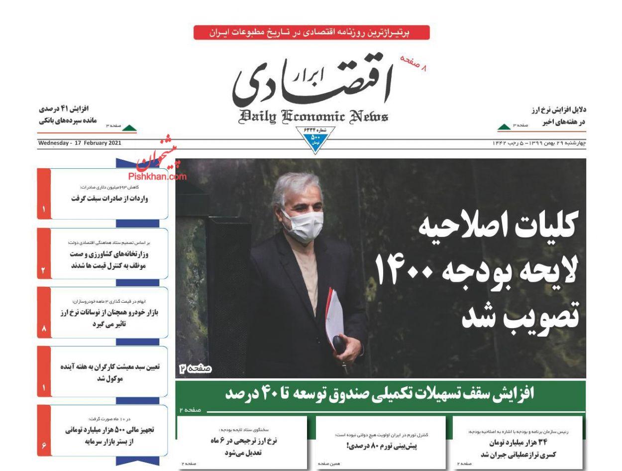 عناوین اخبار روزنامه ابرار اقتصادی در روز چهارشنبه ۲۹ بهمن