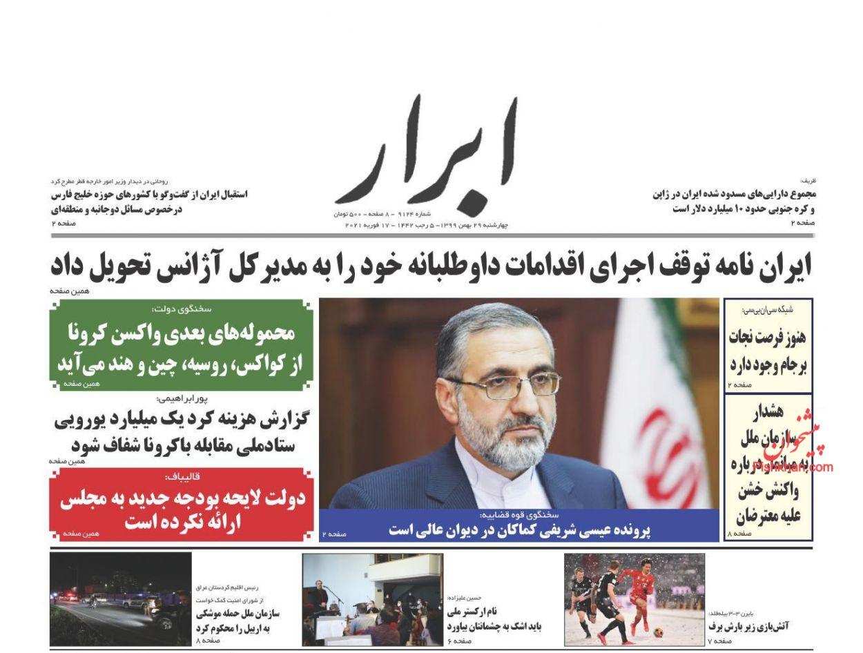 عناوین اخبار روزنامه ابرار در روز چهارشنبه ۲۹ بهمن