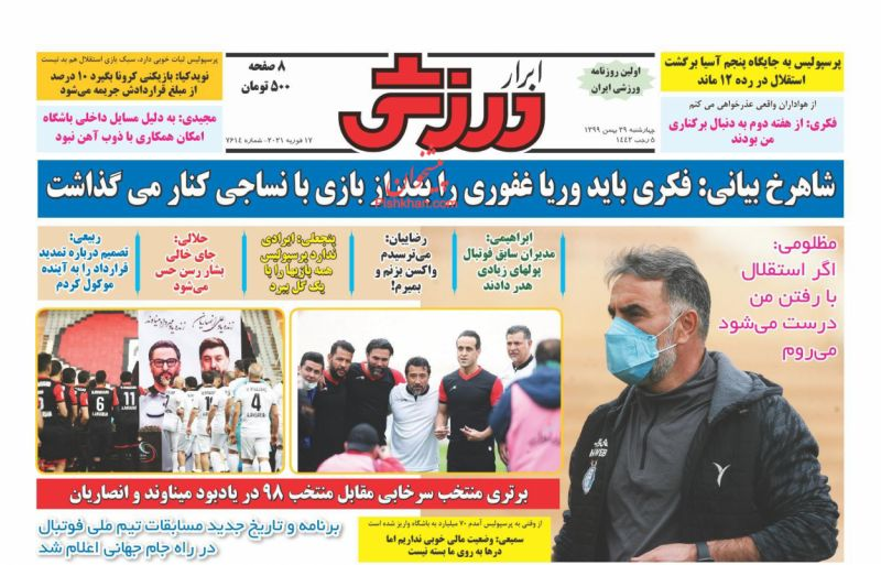 عناوین اخبار روزنامه ابرار ورزشى در روز چهارشنبه ۲۹ بهمن