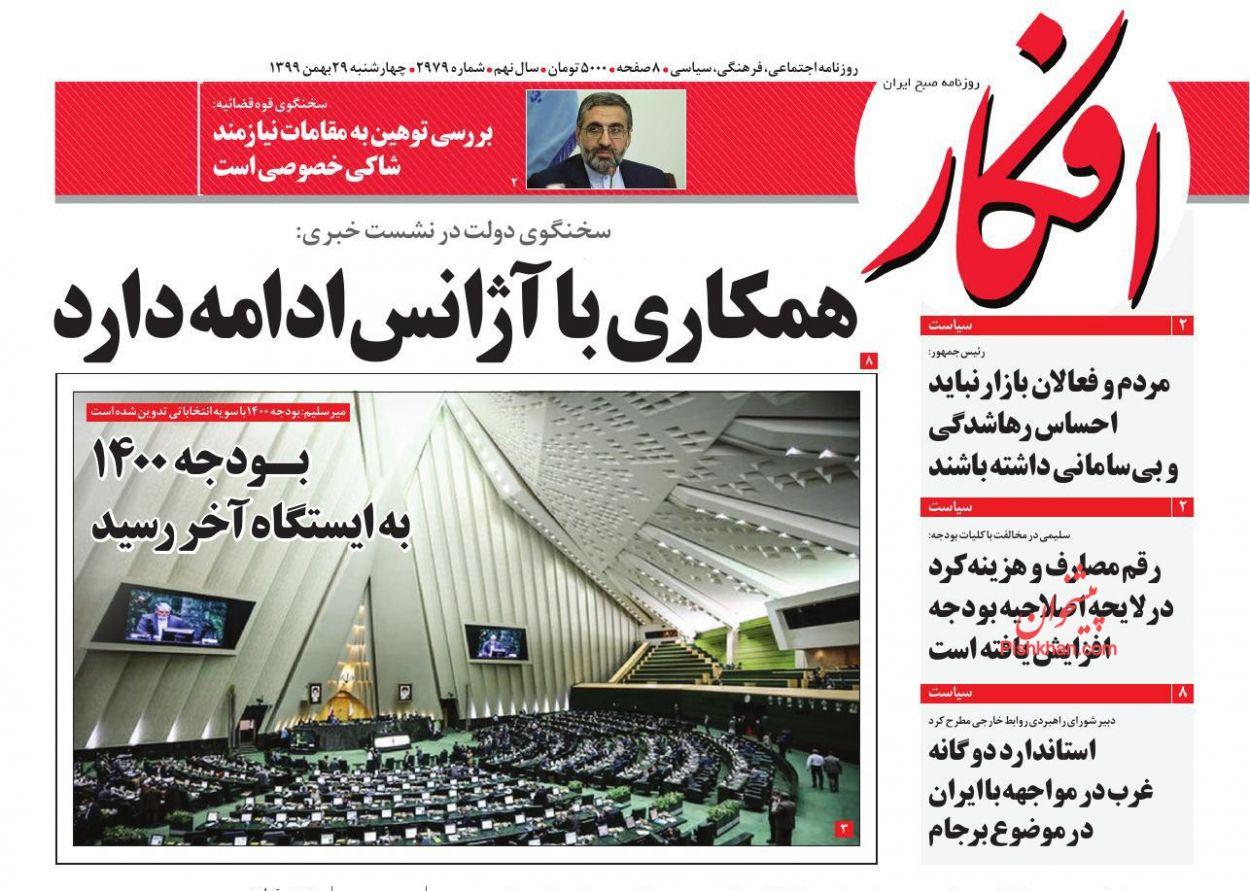 عناوین اخبار روزنامه افکار در روز چهارشنبه ۲۹ بهمن