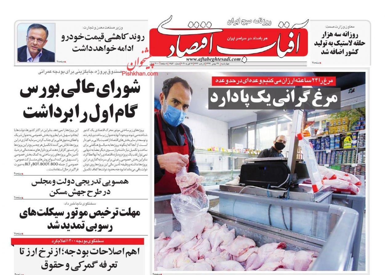 عناوین اخبار روزنامه آفتاب اقتصادی در روز چهارشنبه ۲۹ بهمن