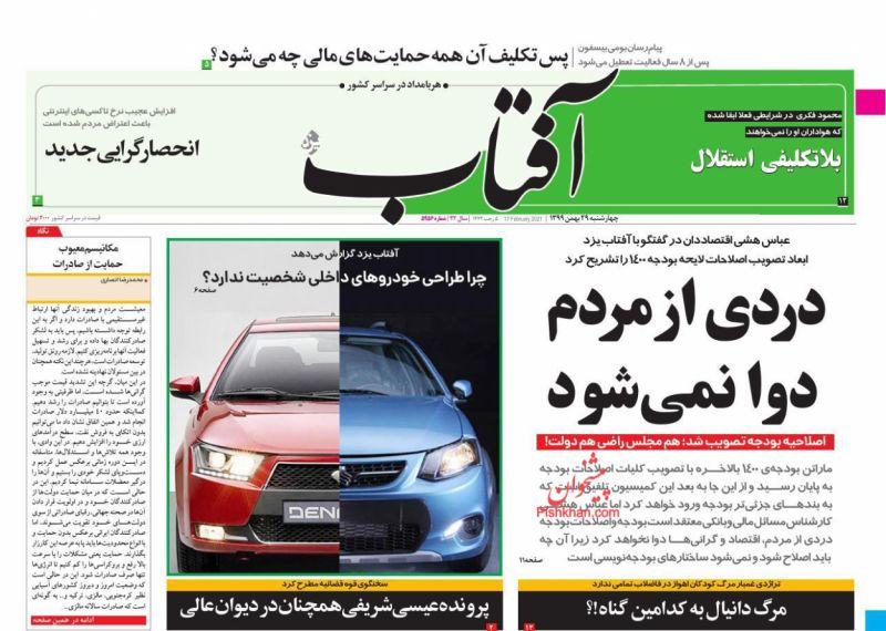 عناوین اخبار روزنامه آفتاب یزد در روز چهارشنبه ۲۹ بهمن