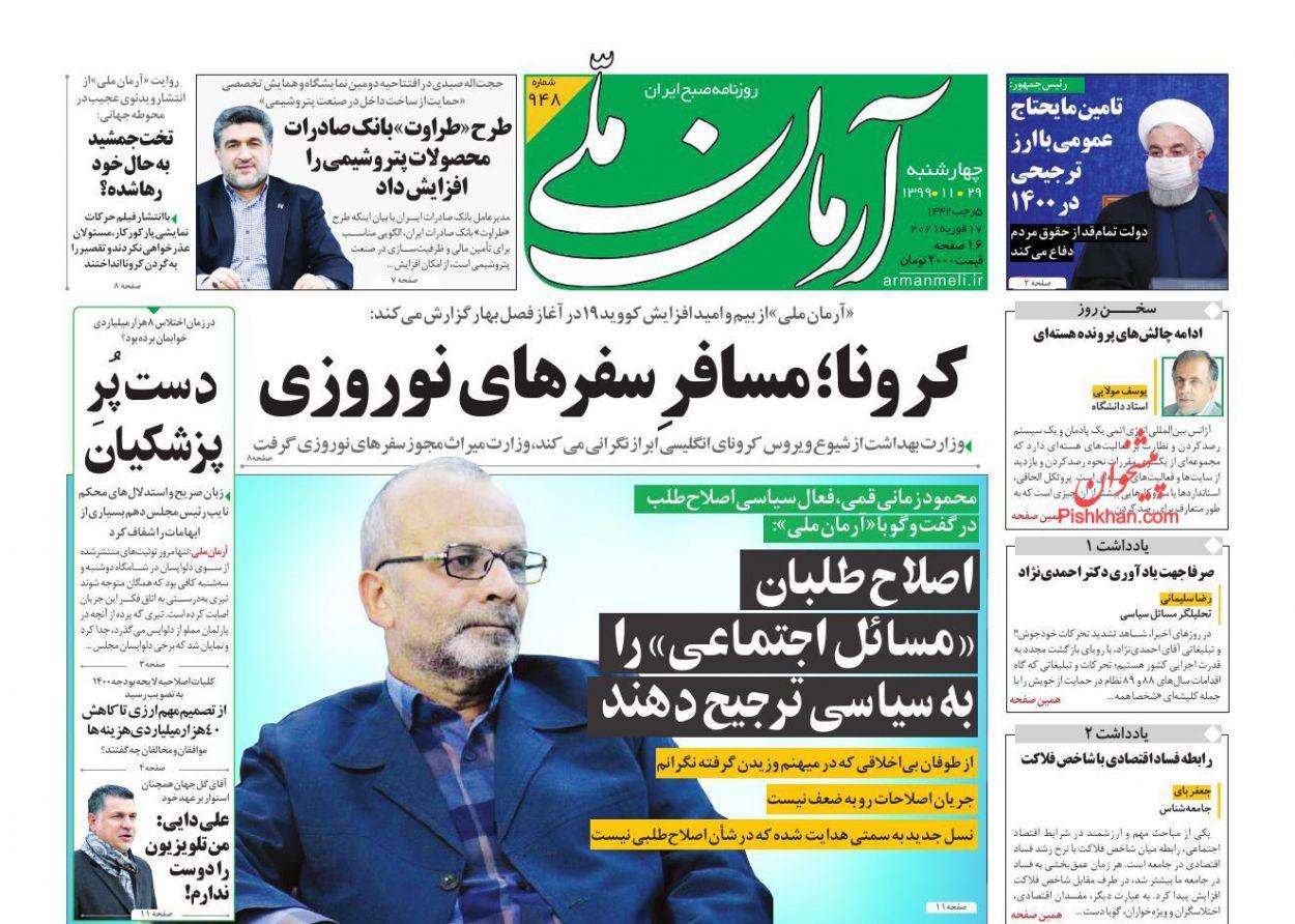 عناوین اخبار روزنامه آرمان ملی در روز چهارشنبه ۲۹ بهمن