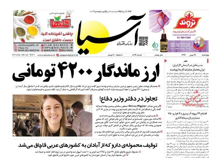 عناوین اخبار روزنامه آسیا در روز چهارشنبه ۲۹ بهمن
