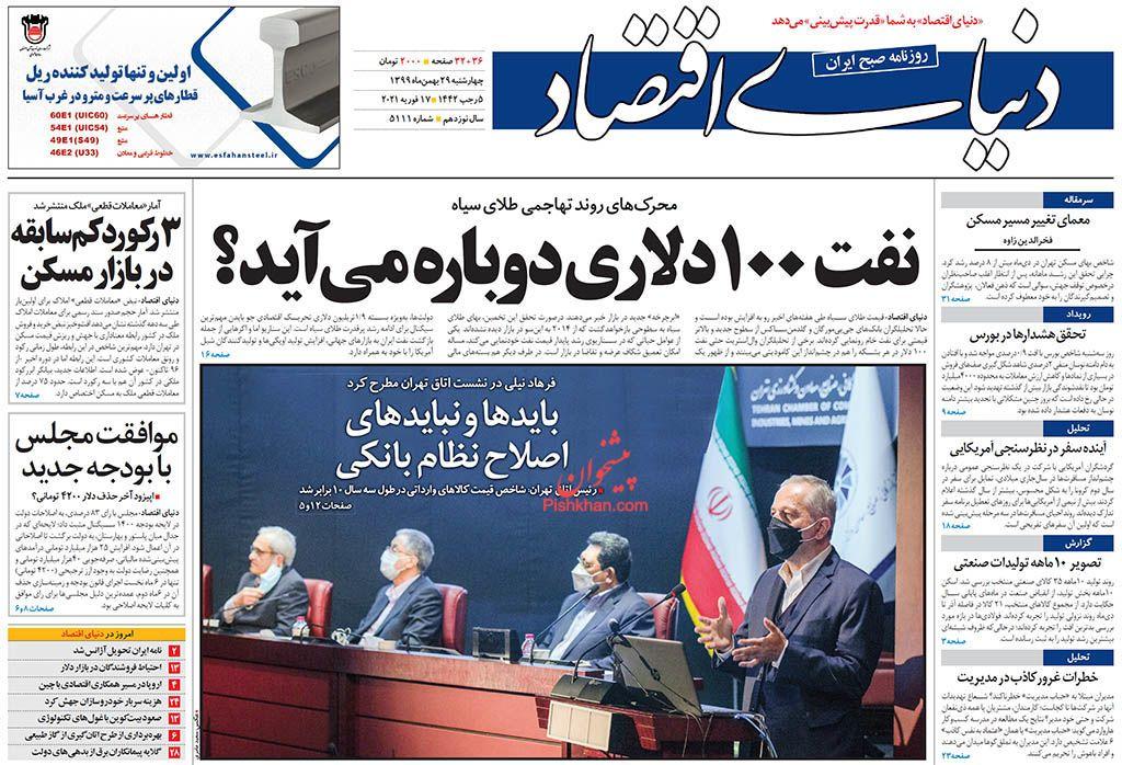 عناوین اخبار روزنامه دنیای اقتصاد در روز چهارشنبه ۲۹ بهمن