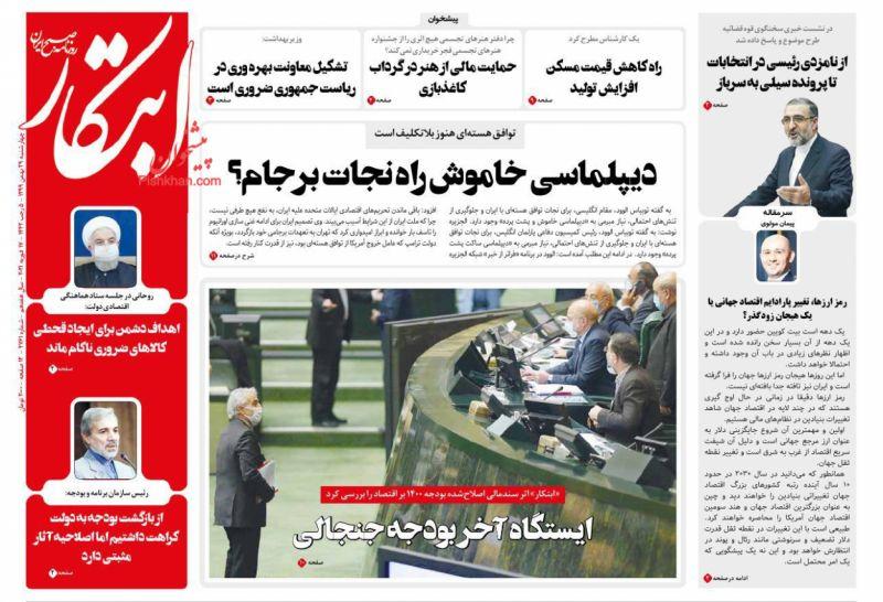 عناوین اخبار روزنامه ابتکار در روز چهارشنبه ۲۹ بهمن