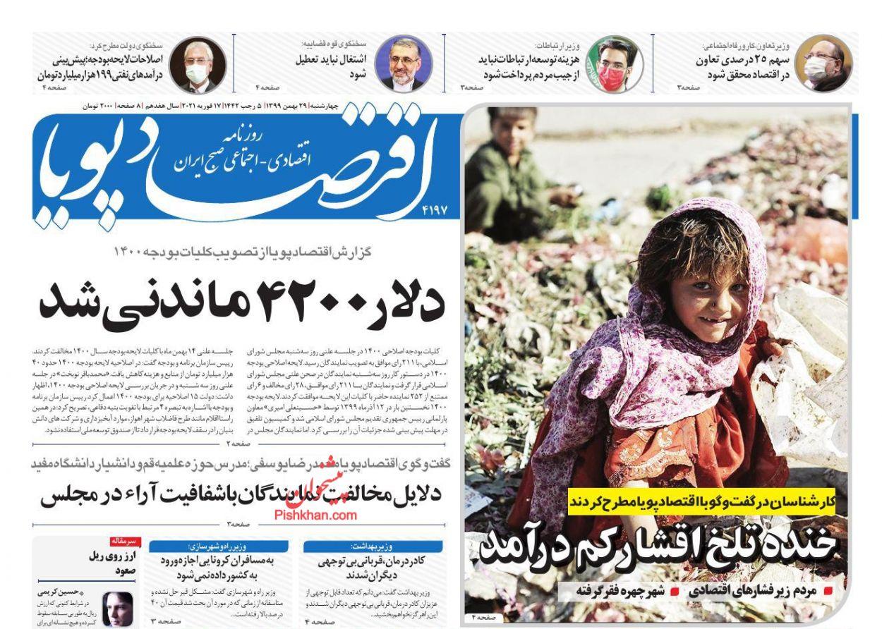 عناوین اخبار روزنامه اقتصاد پویا در روز چهارشنبه ۲۹ بهمن
