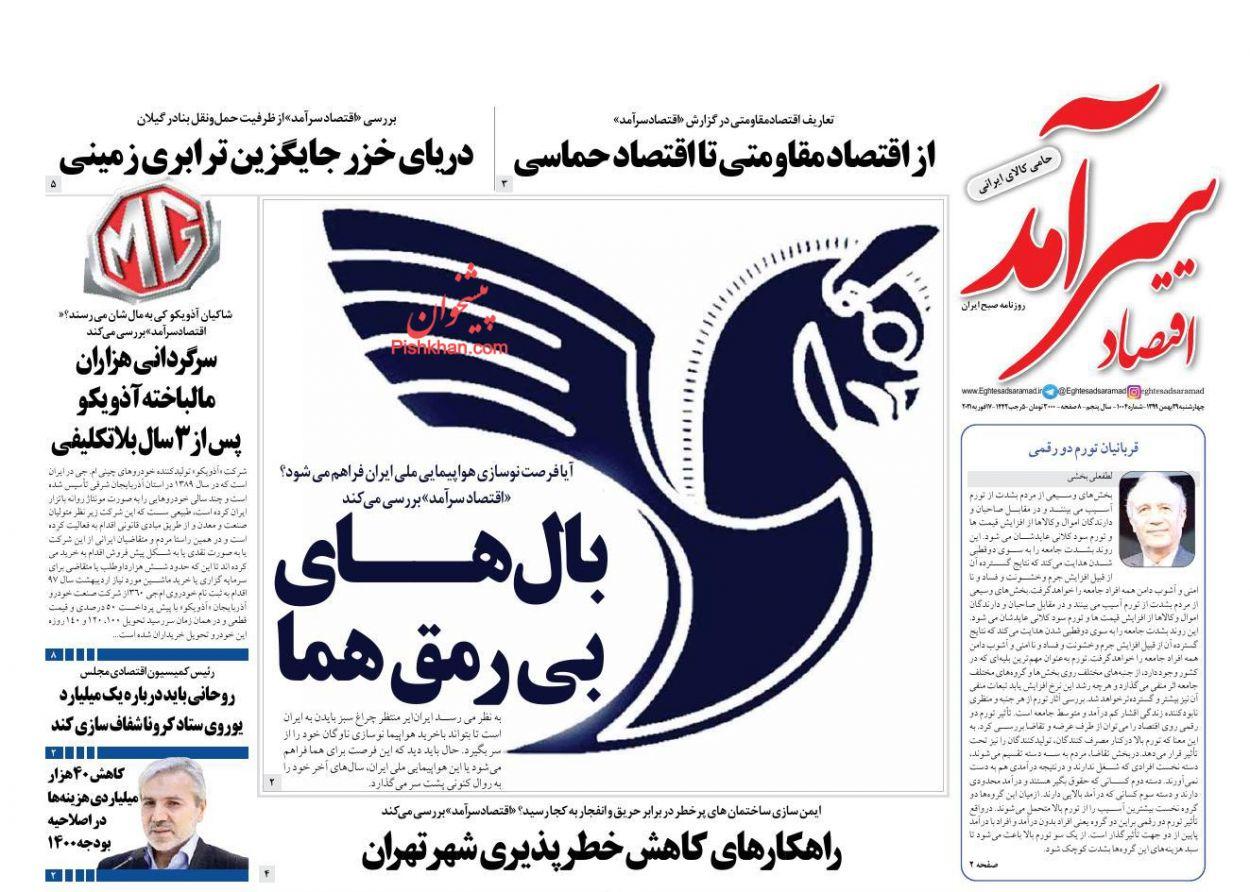عناوین اخبار روزنامه اقتصاد سرآمد در روز چهارشنبه ۲۹ بهمن