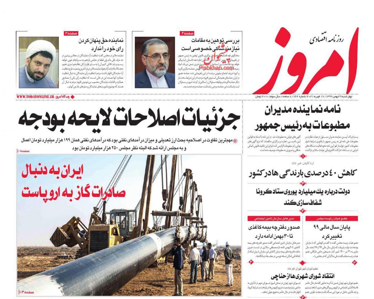 عناوین اخبار روزنامه امروز در روز چهارشنبه ۲۹ بهمن