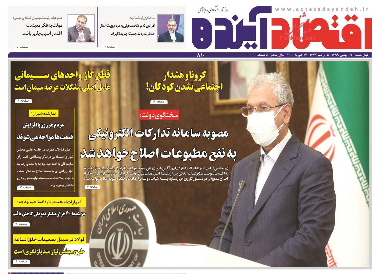 عناوین اخبار روزنامه اقتصاد آینده در روز چهارشنبه ۲۹ بهمن