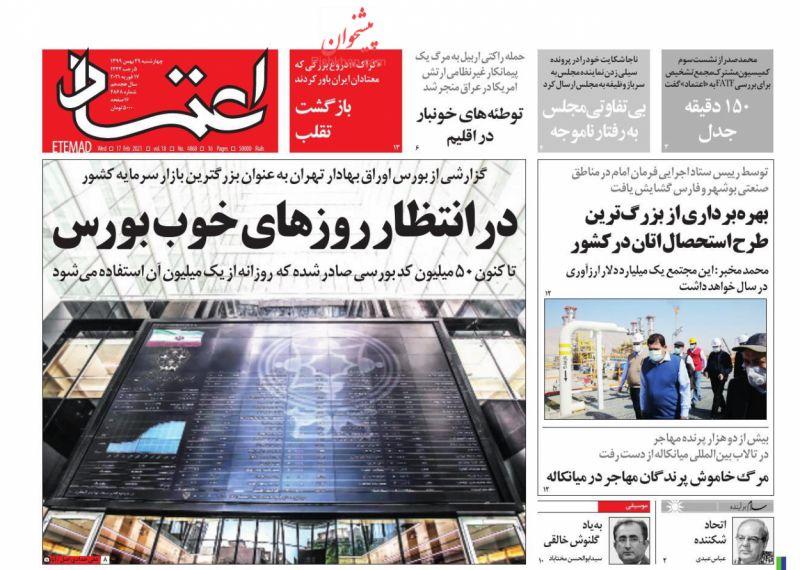 عناوین اخبار روزنامه اعتماد در روز چهارشنبه ۲۹ بهمن