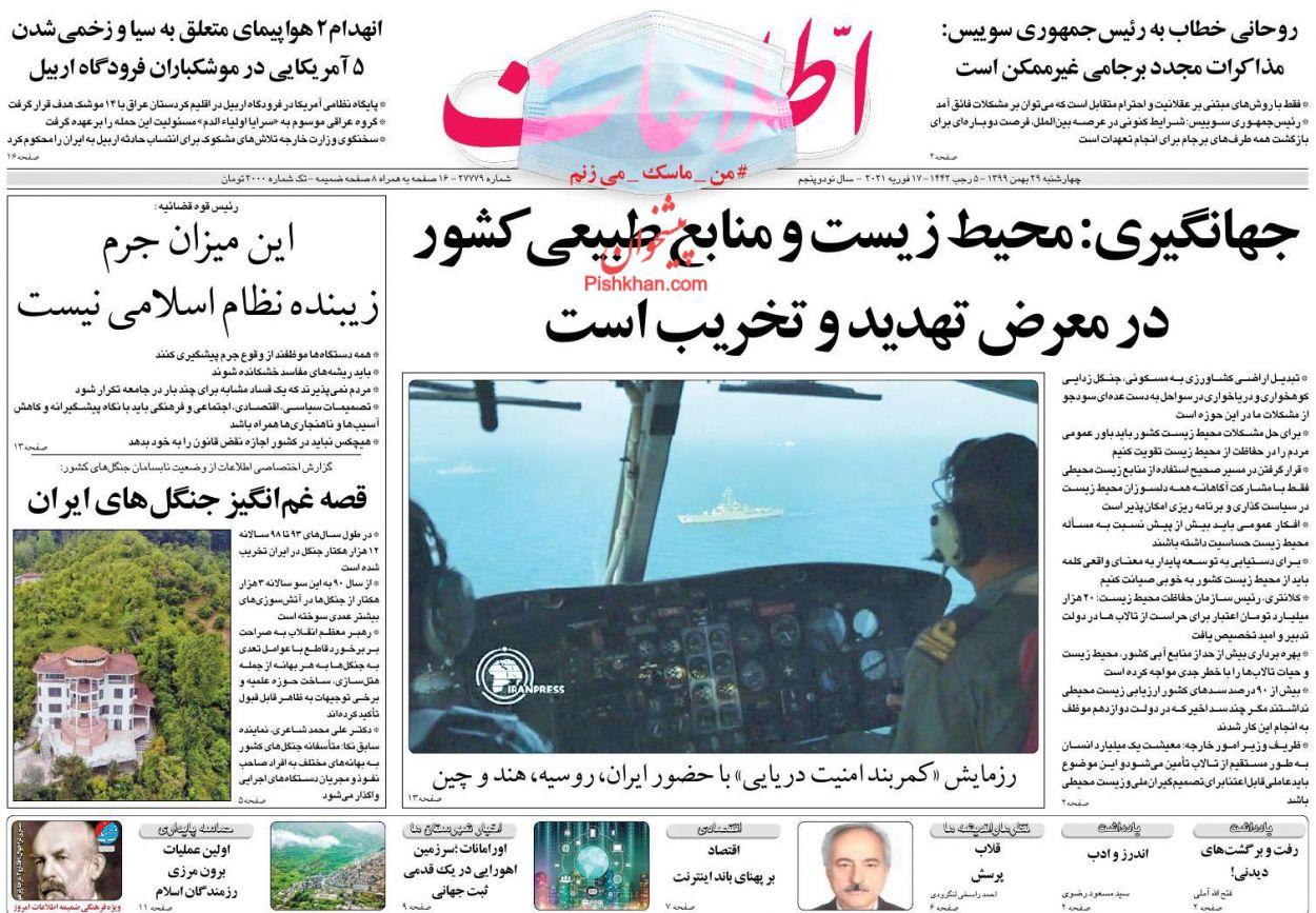 عناوین اخبار روزنامه اطلاعات در روز چهارشنبه ۲۹ بهمن