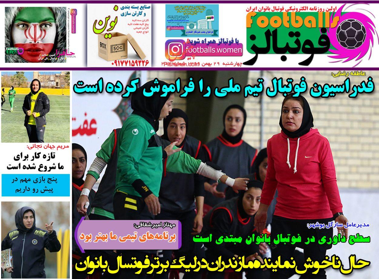 عناوین اخبار روزنامه فوتبالز در روز چهارشنبه ۲۹ بهمن