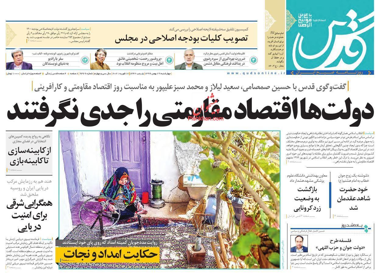 عناوین اخبار روزنامه قدس در روز چهارشنبه ۲۹ بهمن