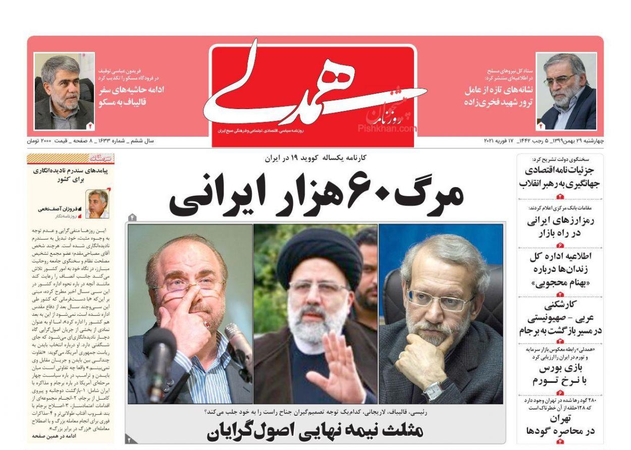 عناوین اخبار روزنامه همدلی در روز چهارشنبه ۲۹ بهمن
