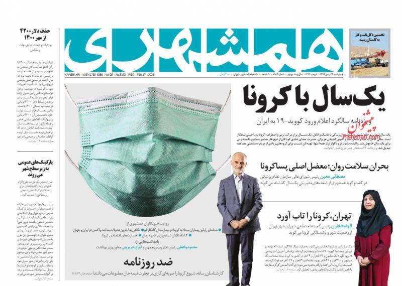 عناوین اخبار روزنامه همشهری در روز چهارشنبه ۲۹ بهمن