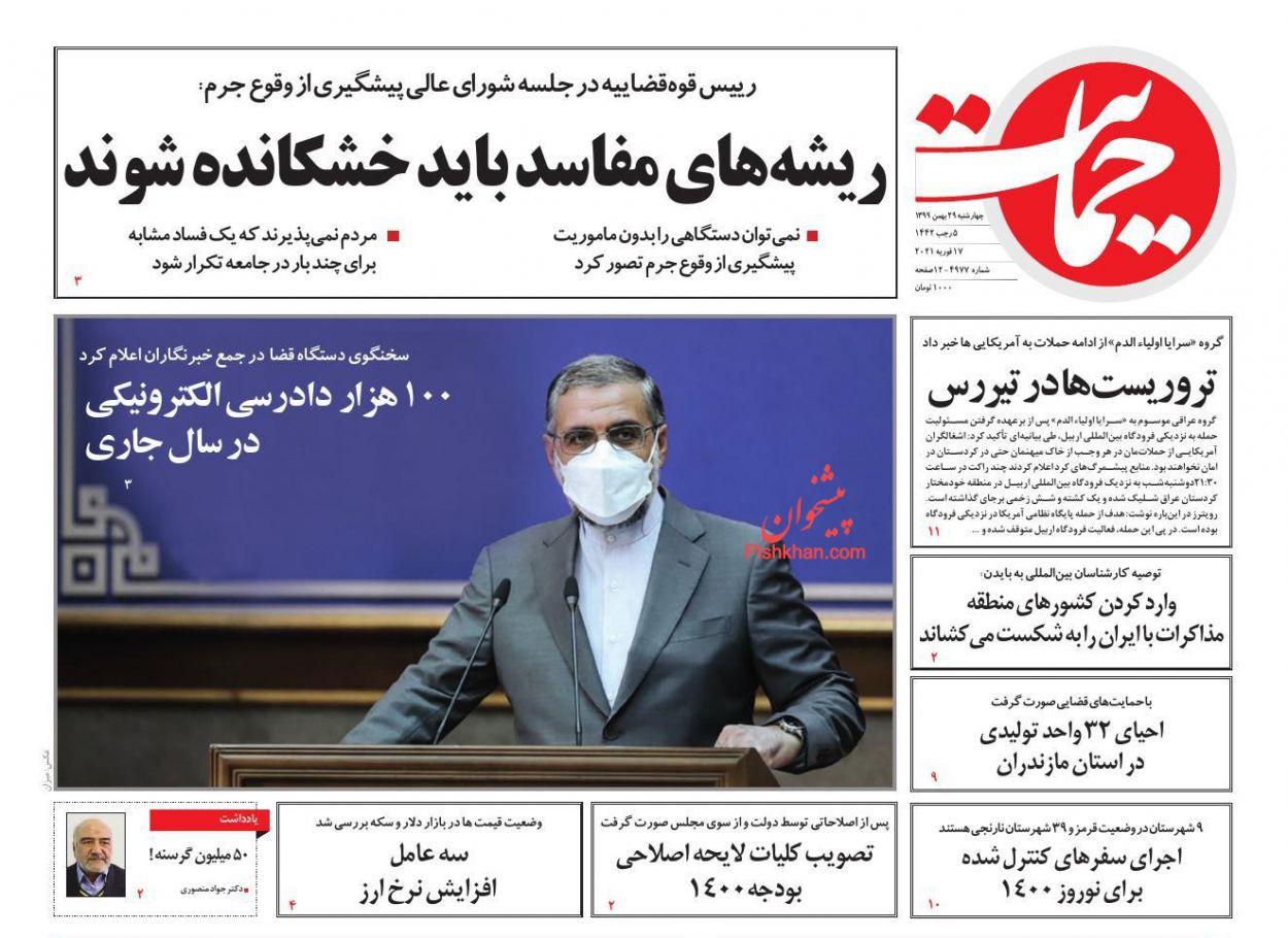 عناوین اخبار روزنامه حمایت در روز چهارشنبه ۲۹ بهمن