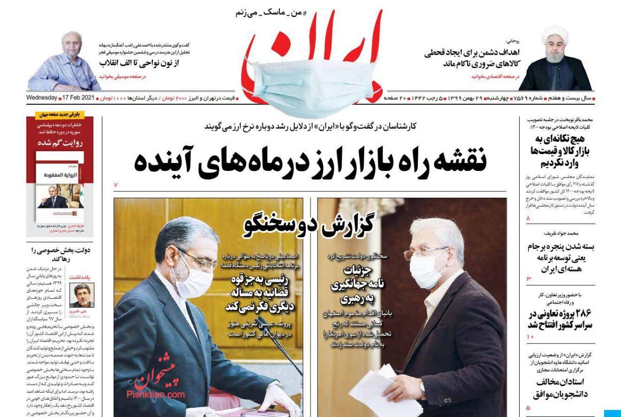 عناوین اخبار روزنامه ایران در روز چهارشنبه ۲۹ بهمن