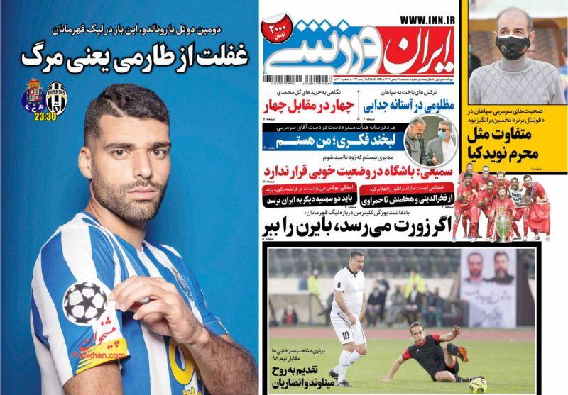عناوین اخبار روزنامه ایران ورزشی در روز چهارشنبه ۲۹ بهمن