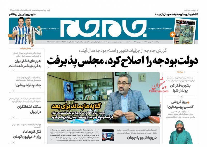 عناوین اخبار روزنامه جام جم در روز چهارشنبه ۲۹ بهمن