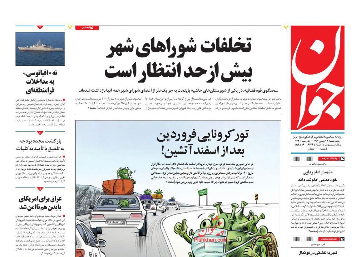 عناوین اخبار روزنامه جوان در روز چهارشنبه ۲۹ بهمن