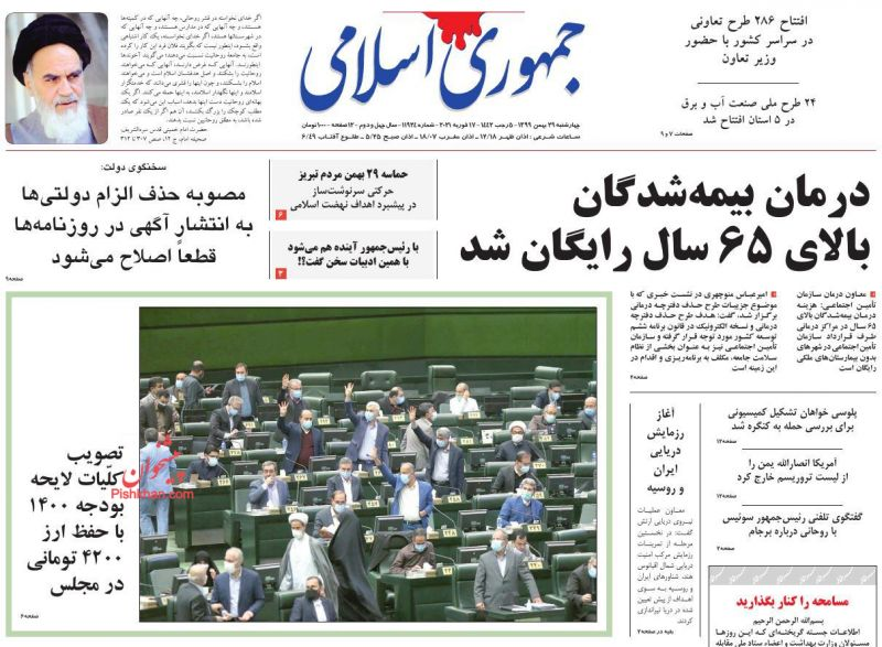 عناوین اخبار روزنامه جمهوری اسلامی در روز چهارشنبه ۲۹ بهمن