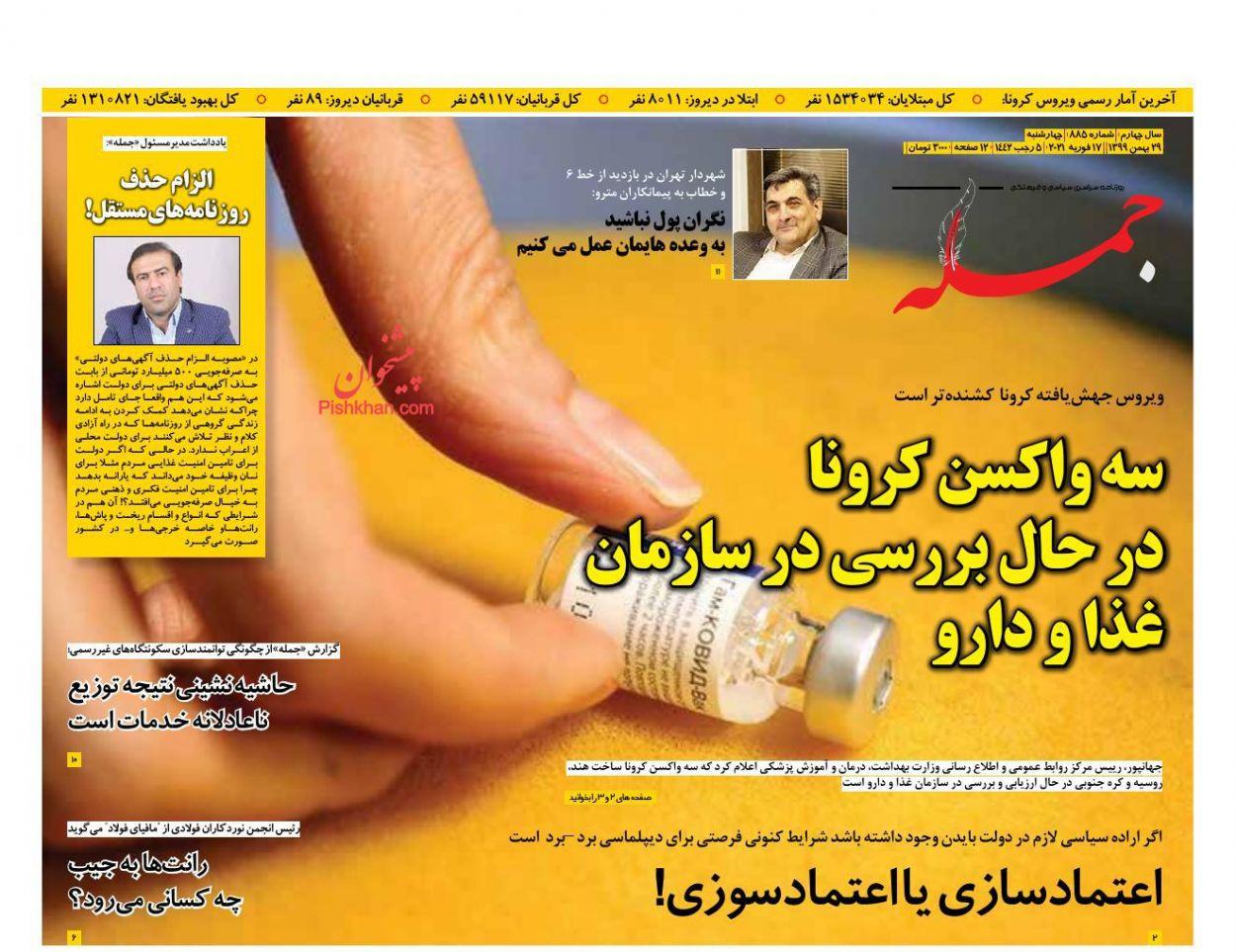 عناوین اخبار روزنامه جمله در روز چهارشنبه ۲۹ بهمن