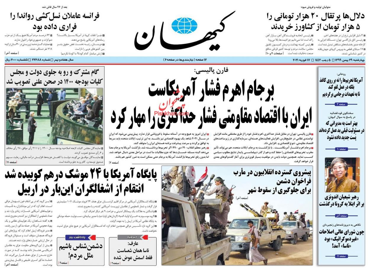 عناوین اخبار روزنامه کيهان در روز چهارشنبه ۲۹ بهمن