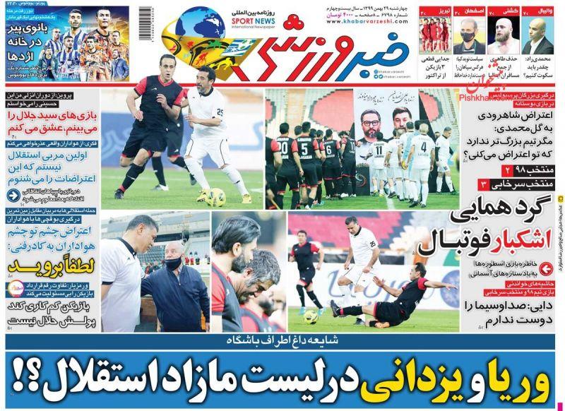 عناوین اخبار روزنامه خبر ورزشی در روز چهارشنبه ۲۹ بهمن