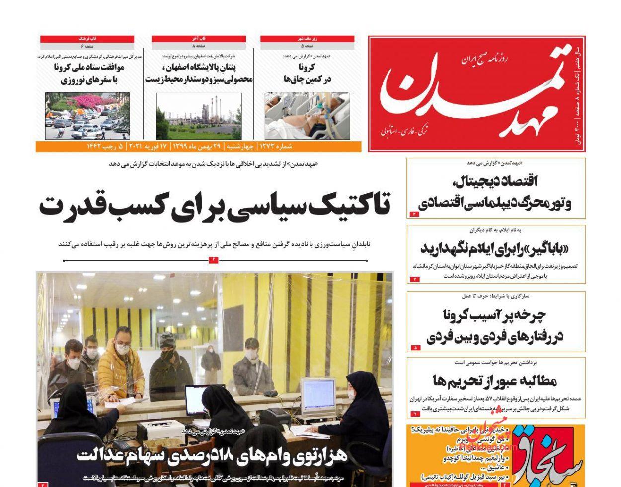 عناوین اخبار روزنامه مهد تمدن در روز چهارشنبه ۲۹ بهمن