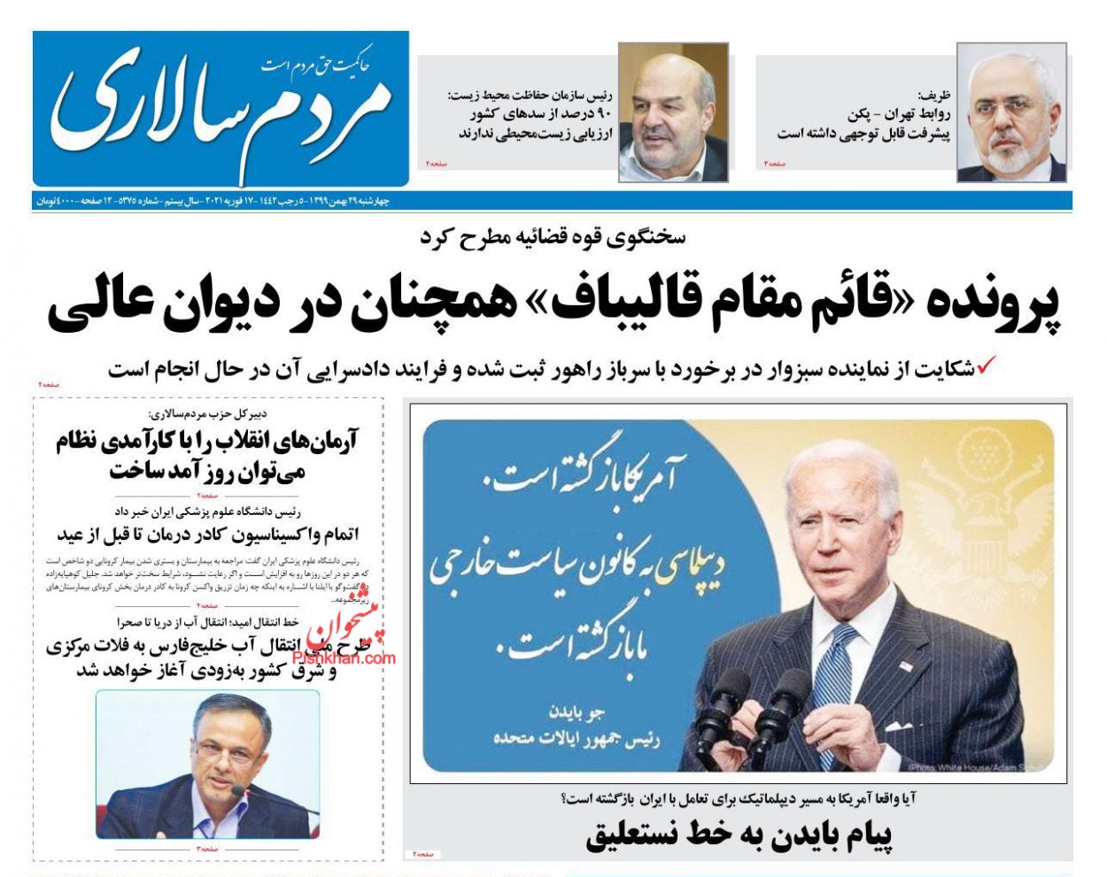 عناوین اخبار روزنامه مردم سالاری در روز چهارشنبه ۲۹ بهمن