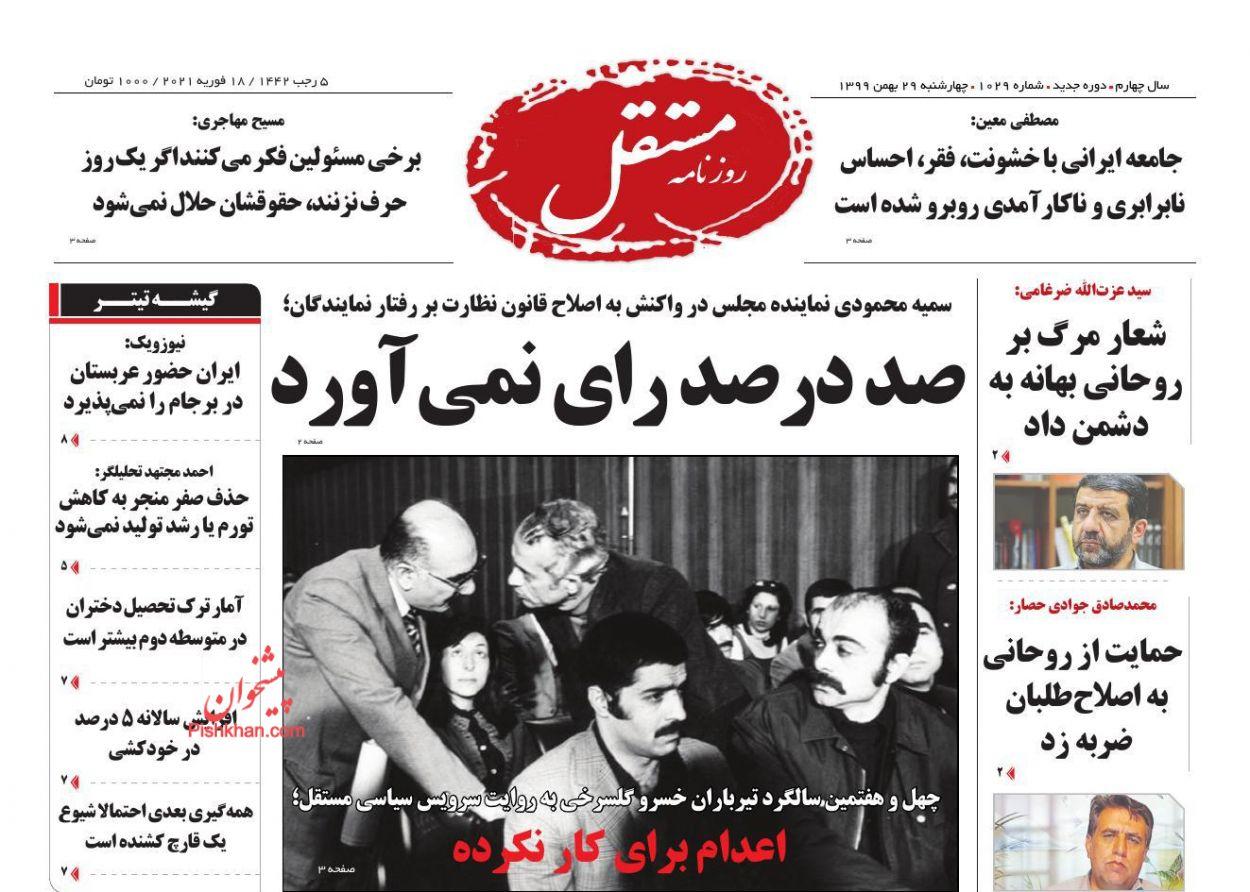 عناوین اخبار روزنامه مستقل در روز چهارشنبه ۲۹ بهمن