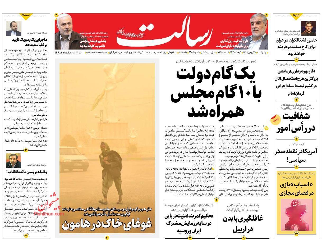 عناوین اخبار روزنامه رسالت در روز چهارشنبه ۲۹ بهمن