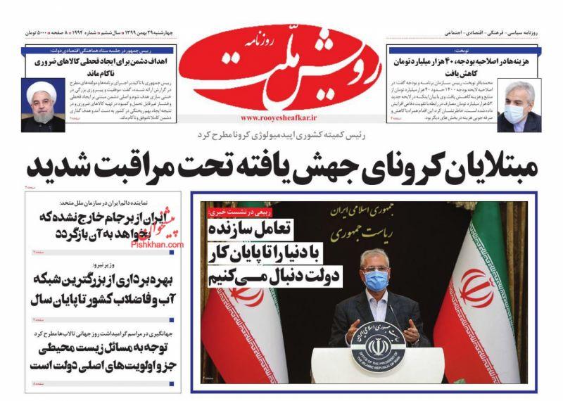 عناوین اخبار روزنامه رویش ملت در روز چهارشنبه ۲۹ بهمن