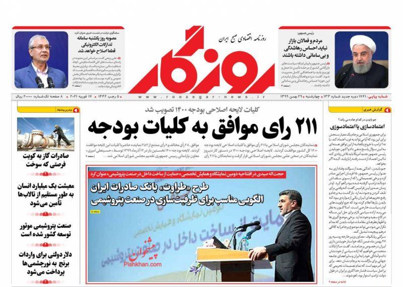 عناوین اخبار روزنامه روزگار در روز چهارشنبه ۲۹ بهمن