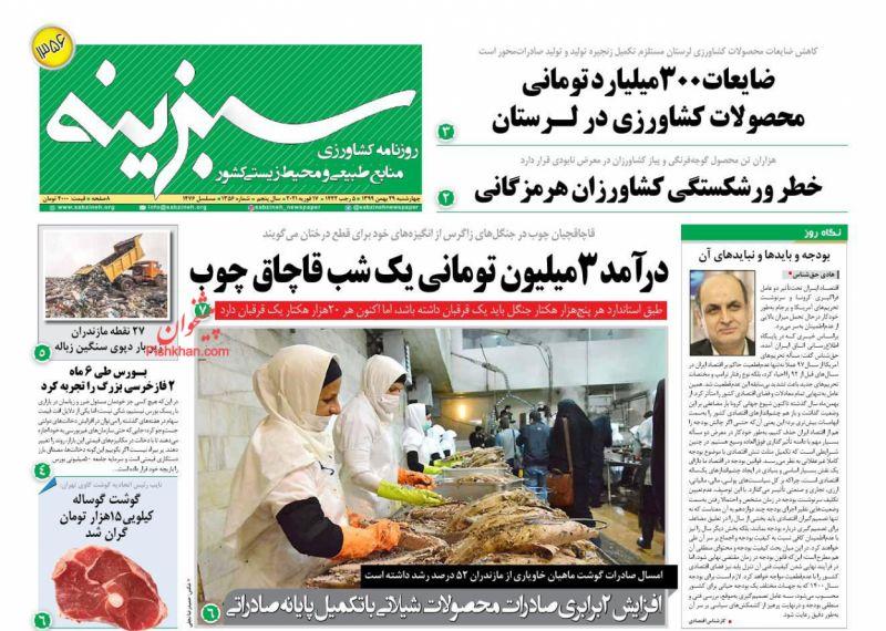 عناوین اخبار روزنامه سبزینه در روز چهارشنبه ۲۹ بهمن
