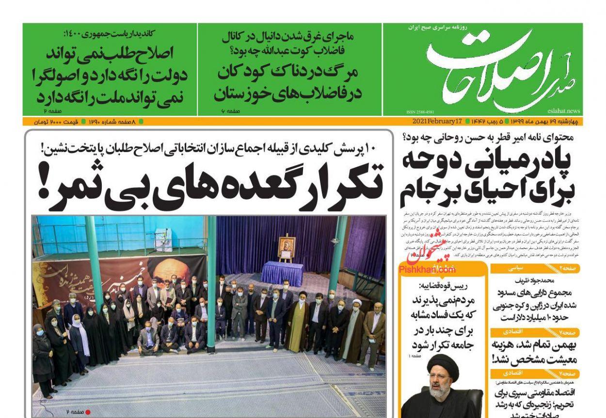 عناوین اخبار روزنامه صدای اصلاحات در روز چهارشنبه ۲۹ بهمن