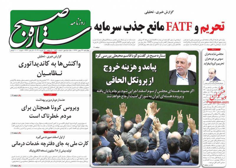 عناوین اخبار روزنامه ستاره صبح در روز چهارشنبه ۲۹ بهمن