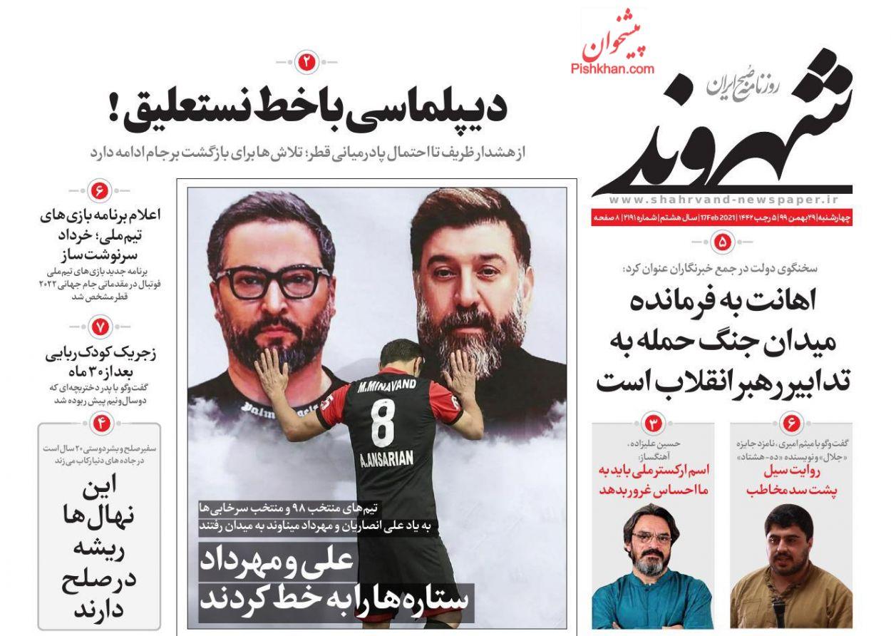 عناوین اخبار روزنامه شهروند در روز چهارشنبه ۲۹ بهمن