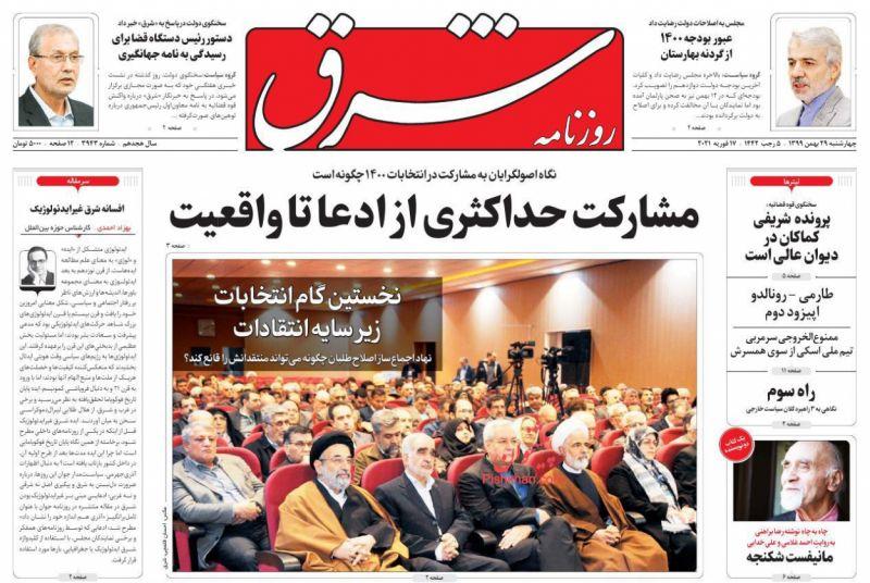 عناوین اخبار روزنامه شرق در روز چهارشنبه ۲۹ بهمن