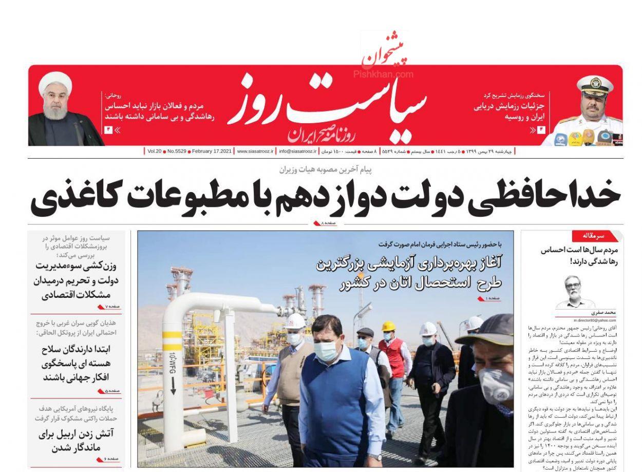 عناوین اخبار روزنامه سیاست روز در روز چهارشنبه ۲۹ بهمن