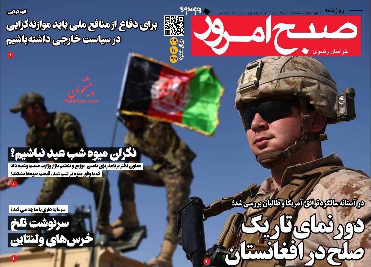 عناوین اخبار روزنامه صبح امروز در روز چهارشنبه ۲۹ بهمن