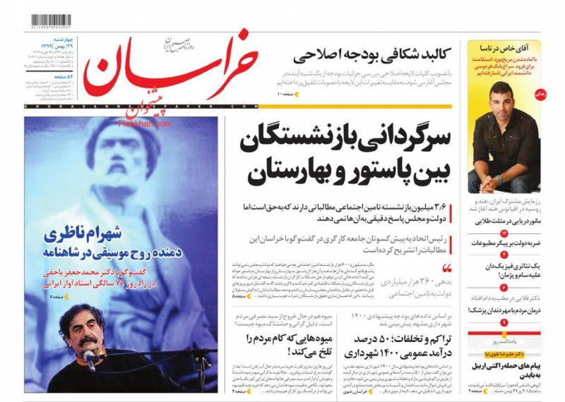 عناوین اخبار روزنامه خراسان در روز چهارشنبه ۲۹ بهمن